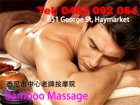 悉尼成人服务妓院按摩院 悉尼按摩精品店 Bamboo Massage