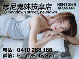 悉尼成人服务妓院按摩院 悉尼按摩精品店 悉尼鬼妹按摩店 Newtown Pretty Baby Massage