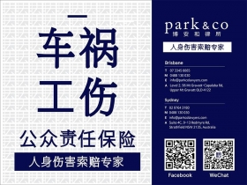博安和律所 Park & Co Lawyers thumbnail version 2