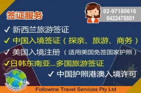 悉尼易方达旅行社 FOLLOWME TRAVEL SERVICES PTY LTD thumbnail version 7