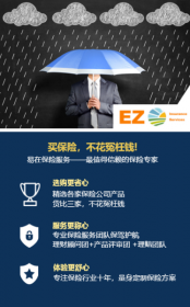 易在保险服务 EZ GROUP PTY LTD thumbnail version 1