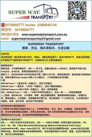 悉尼搬家货运公司 Superway Transp thumbnail version 24
