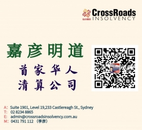 crossroads insolvency 嘉彦明道清算会计 thumbnail version 1