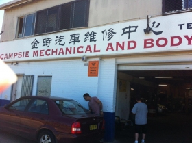 悉尼修车 - 金時汽車維修中心 Campsie Mechanical & Body Repair thumbnail version