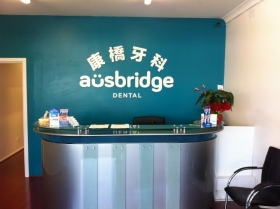 康桥牙科 Ausbridge Dental thumbnail version 4