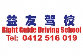 悉尼益友驾校 Right Guide Driving School thumbnail version